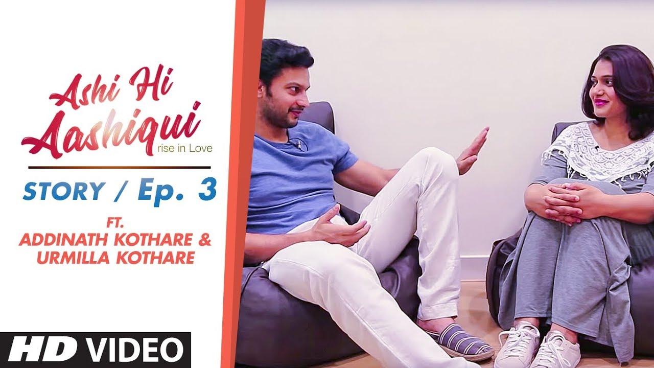 Ashi Hi Aashiqui (AHA) | AHA Story Ep. 3 | ft. Addinath Kothare and Urmilla Kothare #1
