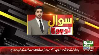 Sawal To Hoga   10 June 2018   Neo News HD