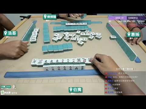 [遊戲BOY] 伯夷惠姊哪有累打麻將(每周六固定開台)