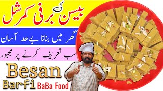 Besan ki barfi recipe  Gramflour barfi recipe  बसन क बरफ  Chef Rizwan  BaBa Food RRC