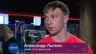 Фитнес клуб Lotus Health Club Уфа(, 2016-07-30T07:09:36.000Z)