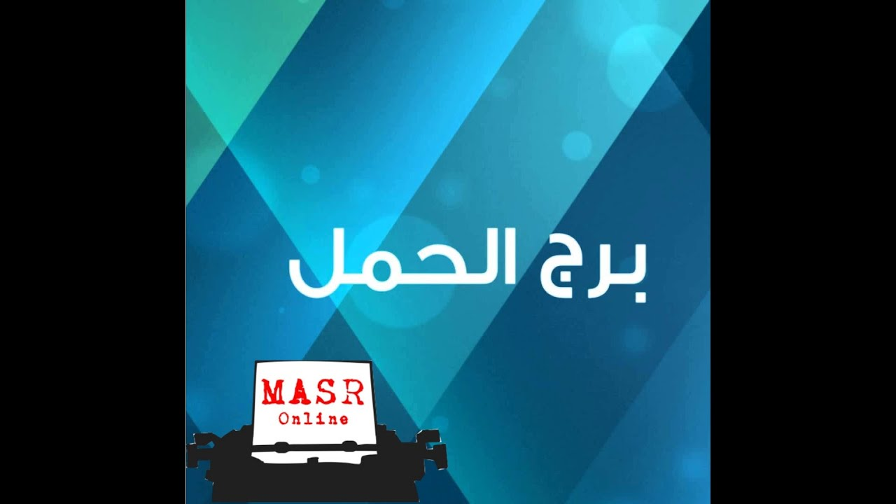 16ecaaef7 تعرف على صفات مواليد برج الحمل - شهر 3- | أبراج. مصر اونلاين Masr Online