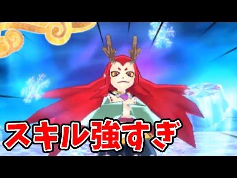 妖怪ウォッチワールド乙姫の能力評価入手方法好物妖怪ww