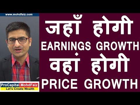 जहाँ होगी EARNINGS GROWTH , वहां होगी PRICE GROWTH