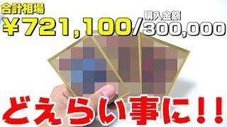 【遊戯王】史上最大の爆アド!!!1万円オリパを30万円分買ったらどえらい事に!!!!!