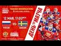 Чешские игры: Россия - Швеция   Прямая трансляция   Russia - Sweden