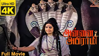 Annai Abirami |Tamil Full Movie | 4K UHD  || K.R.Vijaya, Sivakumar | Tamil Devotional Movie