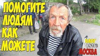 Купили еду бездомным. Помогите найти родных в Красноярске! Помощь нуждающимся! #473 Алекс Простой
