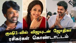 Kushi 2 Movie | Vijay | Jothika | Vijay63 | Katrin Mozhi | SJ Suriya | Vijay 64