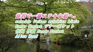 J-POP Sonar Pocket から 「世界で一番ステキな君へ。」 をバンド、ピア...