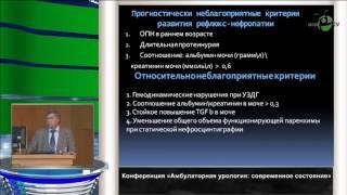 Николаев С Н - Амбулаторная помощь в практике детского уролога андролога(, 2016-07-08T22:56:59.000Z)