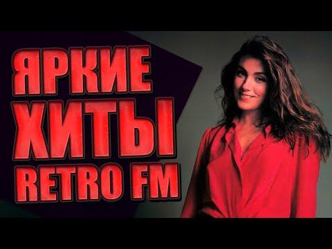 ЯРКИЕ ХИТЫ RETRO FM | МУЗЫКА 70-Х 80-Х 90-Х | ПОПРОБУЙ НЕ ПОДПЕВАТЬ!