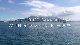 Guesthouse Caravan #08 鹿児島/阿久根イワシビル