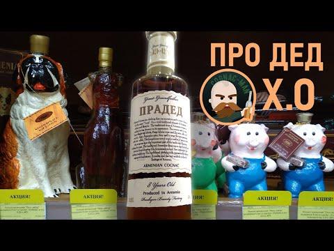 Армянский коньяк Прадед ХО 8 лет. Прошянский коньячный завод