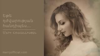 Gambar cover Merry Hovhannisyan - Ete djvarutyan handipes