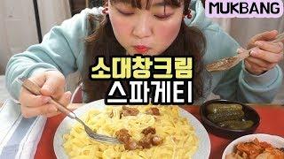 소대창 넣은 크림 파스타 먹방! | 곱창 스파게티? 김치, 우유, 피클 조합 꿀맛 cow intestine cream spaghetti | MUKBANG