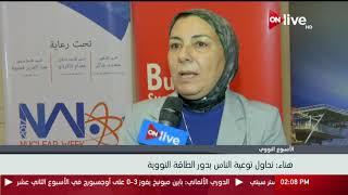 هناء حسن أبوجبل: نحاول توعية الناس بدور الطاقة النووية