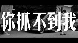 8Ball - 你抓不到我 [Official Video]