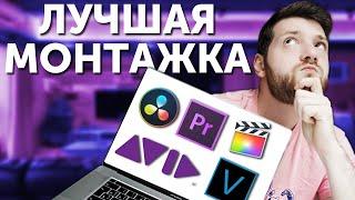 ТОП 5 ЛУЧШИХ программ для МОНТАЖА видео монтаж видео на компьютере