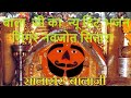 New Bala ji Hanuman Bhajan LANKA JALANE WALA Singer Navjot Sitara Booking 09041421000