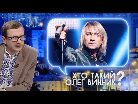 Хто такий Олег