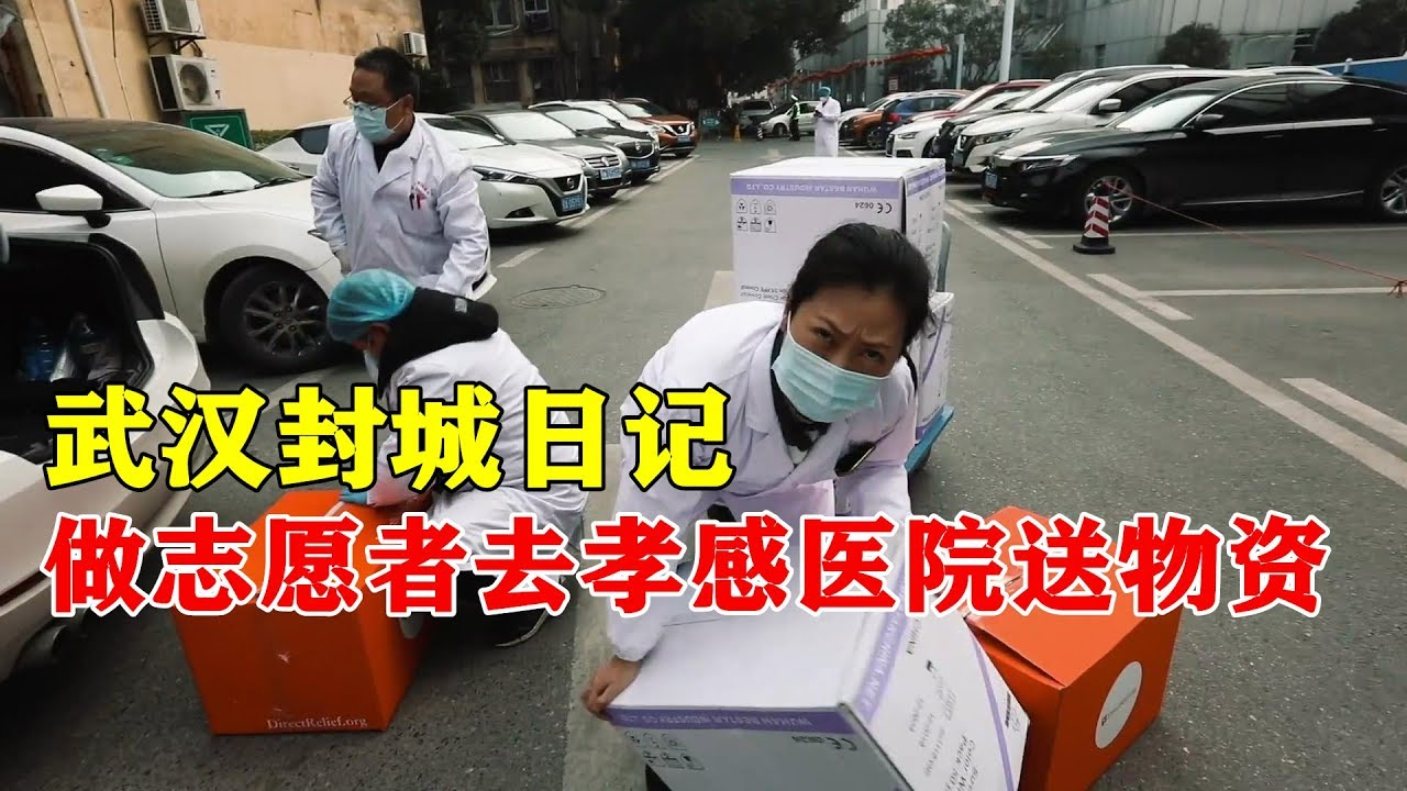 武汉封城日记,做志愿者去孝感医院送物资实拍
