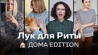 ЛукДляРитыДома Комментирую Ваши Образы