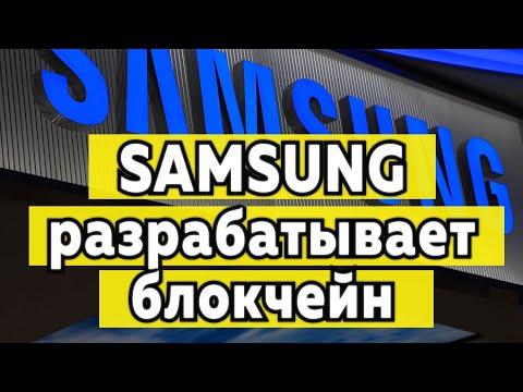 Samsung разрабатывает свой блокчейн