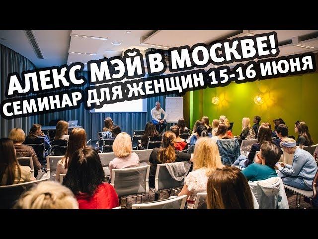 Женский семинар в Москве 15-16 июня от Алекса Мэя