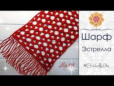 Связать крючком ажурный шарф схемы