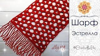 ♥ Ажурный шарф крючком Эстрелла • Пошаговый мастер-класс и Схема вязания • ellej.org