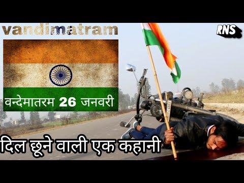 Vande Mataram (HD) - National Song Of india -hart touching story- Best Patriotic Song