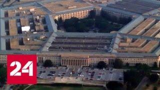 Новая оборонная стратегия США: добро пожаловать во времена холодной войны - Россия 24