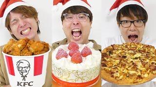 5分に1回ピザ・ケーキ・チキン無限に食べられるのはどれだ!?【クリスマス大食い】