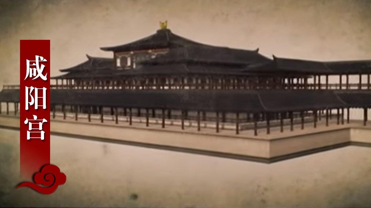 曾经辉煌一时的咸阳宫到底经历了哪些历史变迁?|《消失的建筑》中华国宝