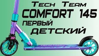 Самокат для детей COMFORT 145 Tech Team Двухколесный Обзор характеристики