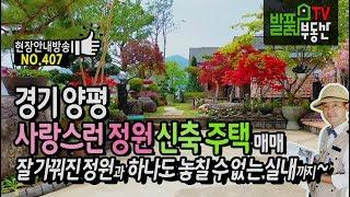 (강추) 경기도 양평 사랑스런 정원 신축 전원주택 매매 하나도 놓칠 수 없는 실내까지 양평부동산 - 발품부동산TV