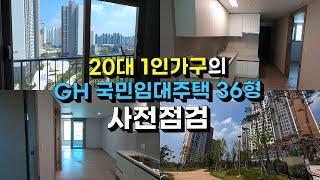 다산신도시 GH 국민임대주택 36형 아파트 사전점검 /…
