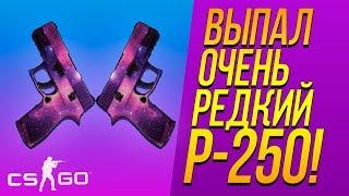 ВЫПАЛ ОЧЕНЬ РЕДКИЙ P250! - ОТКРЫТИЕ КЕЙСОВ CS:GO
