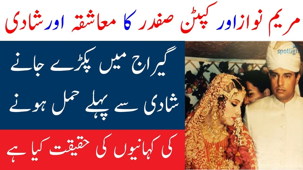 Maryam Nawaz and Captain Safdar | Mariyam Nawaz Marriage | Spotlight