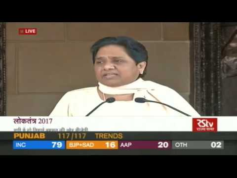 Assembly Election Results 2017| Mayawati's Reaction|BSP