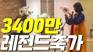 [700만뷰]결혼식 축가 레전드 1탄 [저 믿고 끝까지 보세요 고딩때 했던 약속 지키는 친구 대박]