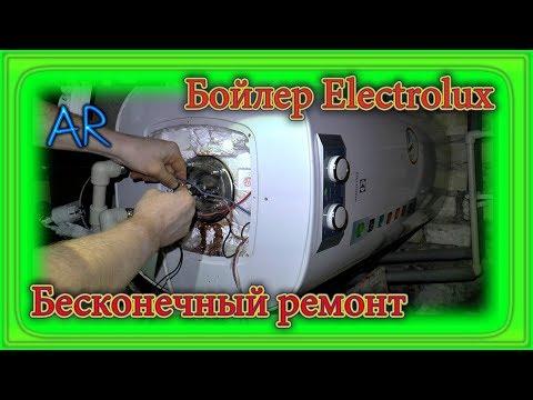 Бойлер Electrolux - мой горький опыт