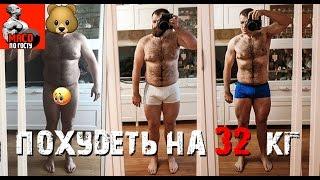 Похудеть на 32 кг за 3 месяца! Мишаня Серия 11