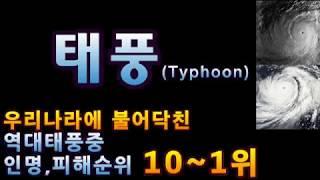 인명피해로본 태풍순위 10~1위! SouthKorea Travel