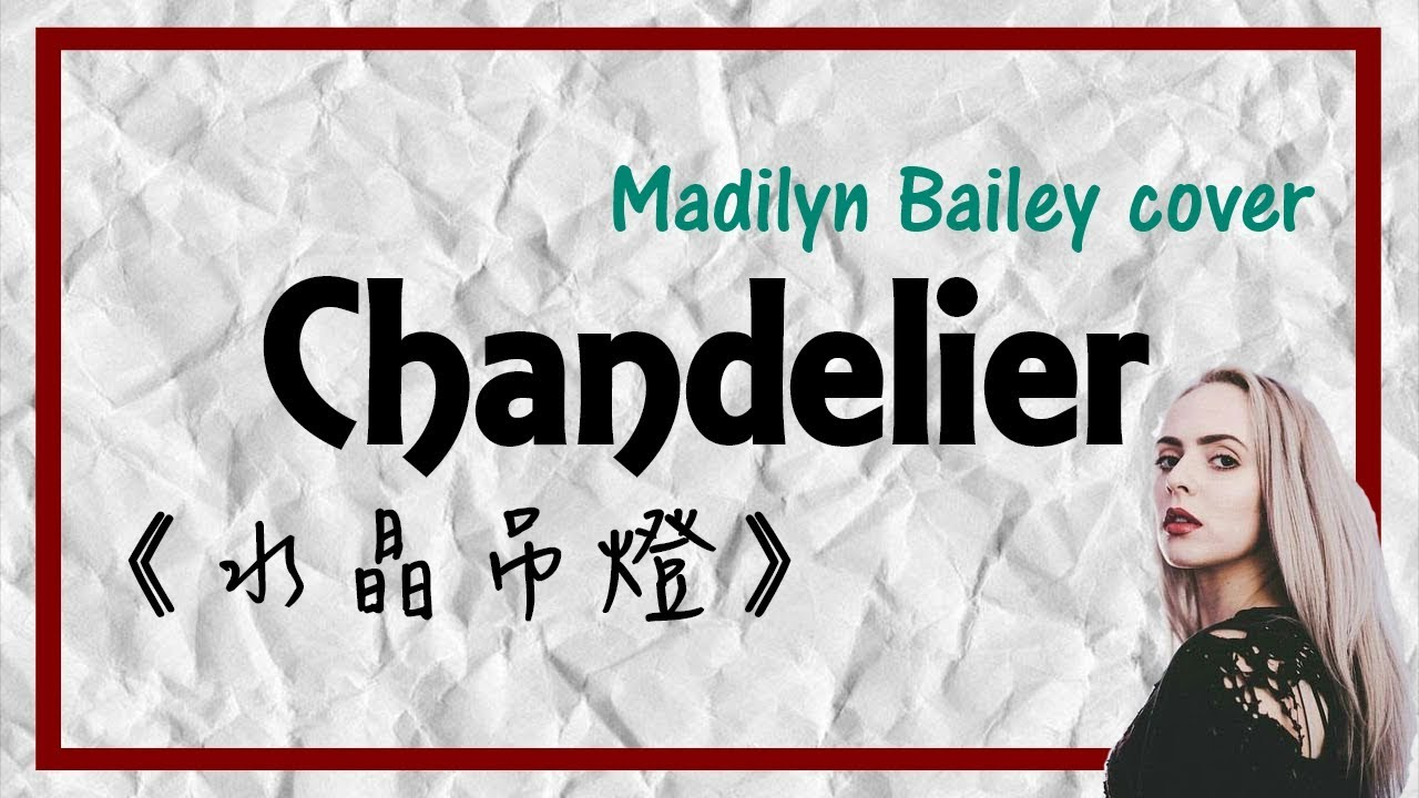 ◇ Chandelier《水晶吊燈》- Madilyn Bailey cover 中文翻譯◇ - YouTube