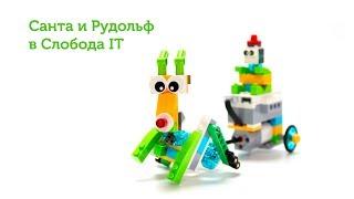 Санта и рудольф с Lego WeDo 2.0 Слобода IT. 2.0 Santa Claus and Rudolph with LEGO® WeDo 2.0