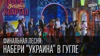 Скачать Финальная песня Набери Украина в Гугле Вечернии Квартал 31 05 2014