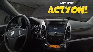 SsangYong Actyon - Хороший авто с хорошей скидкой! ClinliCar авто-подбор СПб.