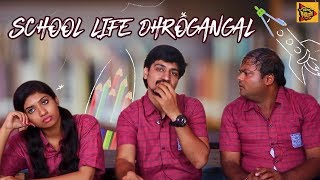 School Life Dhrogangal - Part 1   IPL Team   Arun   Partha   Priya   Being Thamizhan